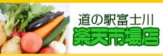 道の駅富士川 楽天市場店
